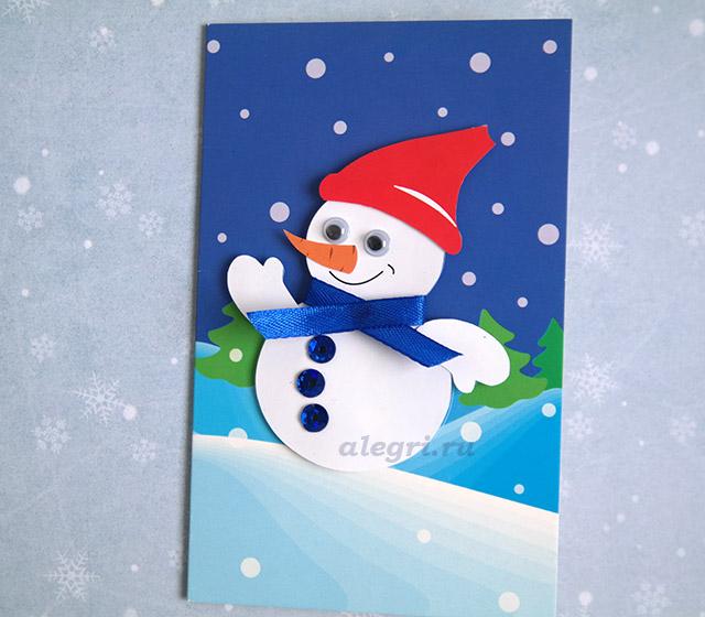 Берегите, открытки с новым годом детские своими руками