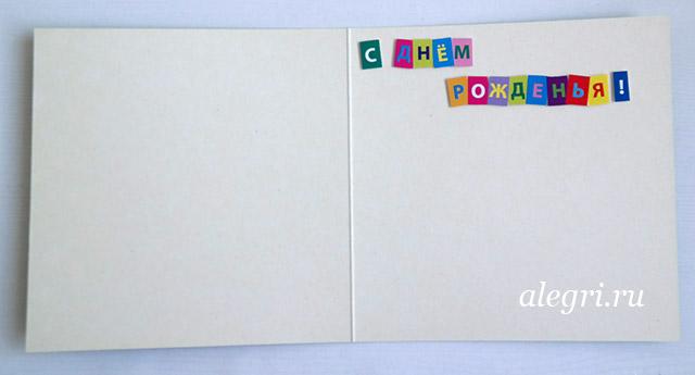 Почтовые открытки, как красиво подписать открытку бабушке на юбилей