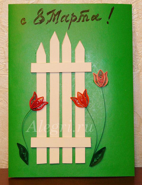 Открытки на 8 марта учителю открытки своими руками, приглашение день