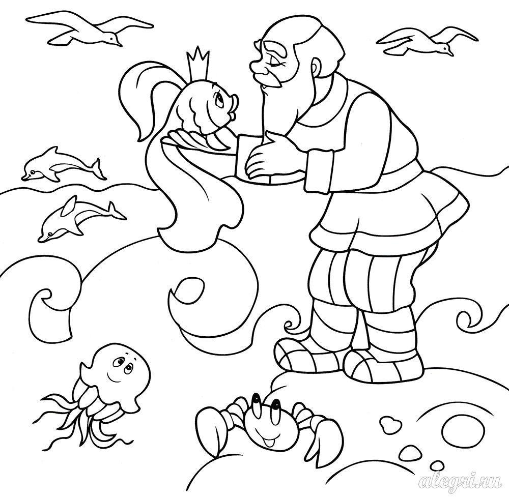 """Раскраска для детей 5-7 лет. Сказка """"Золотая рыбка"""""""