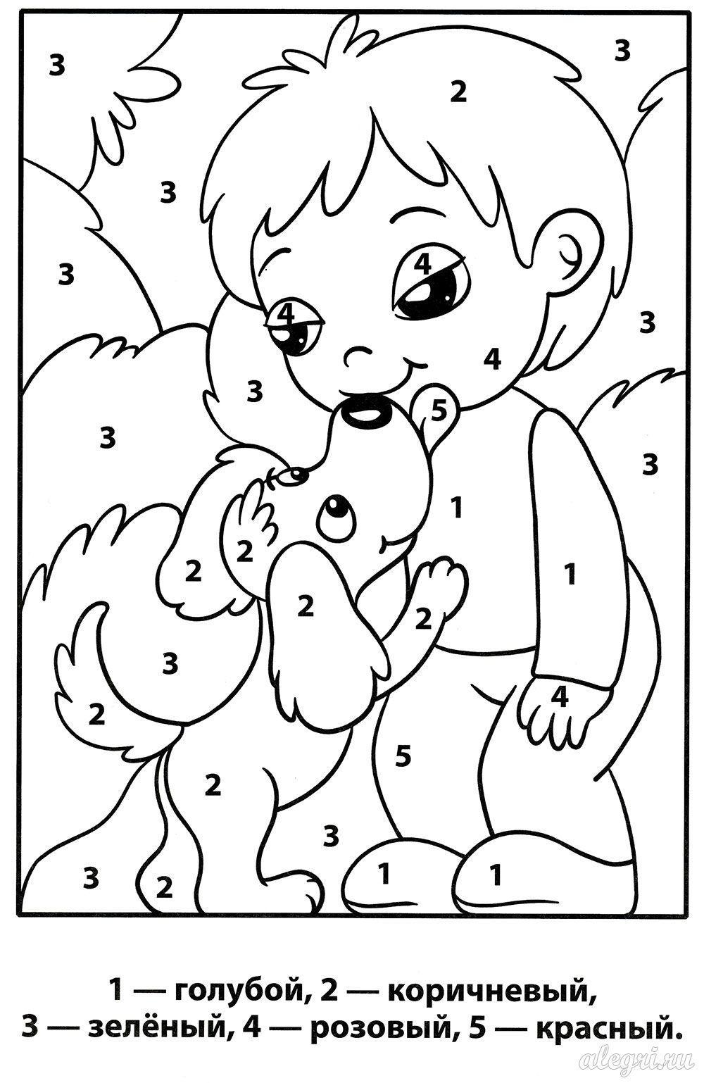 Раскраски по номерам для детей 4-7 лет
