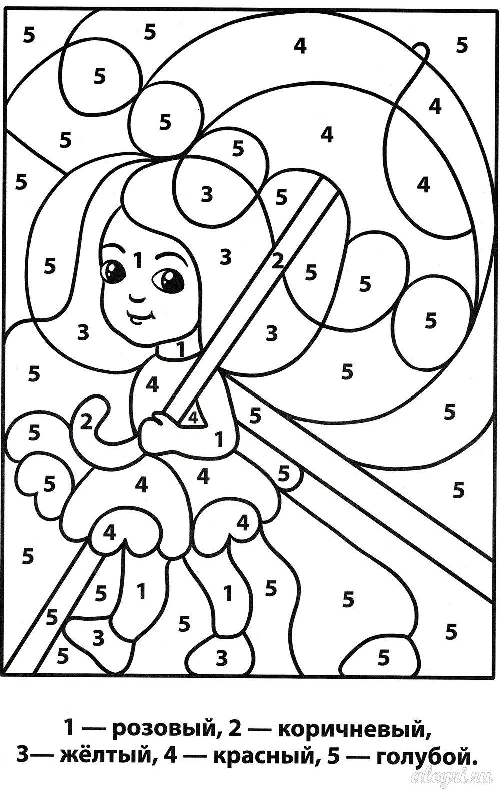 раскраски по номерам для детей 4 7 лет