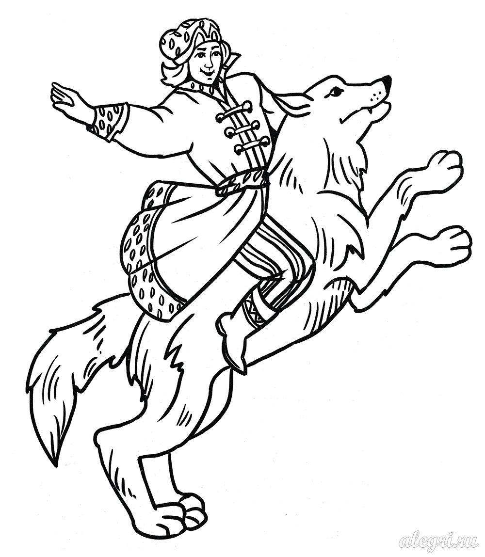 Рисунки к сказке иван царевич и серый волк карандашом