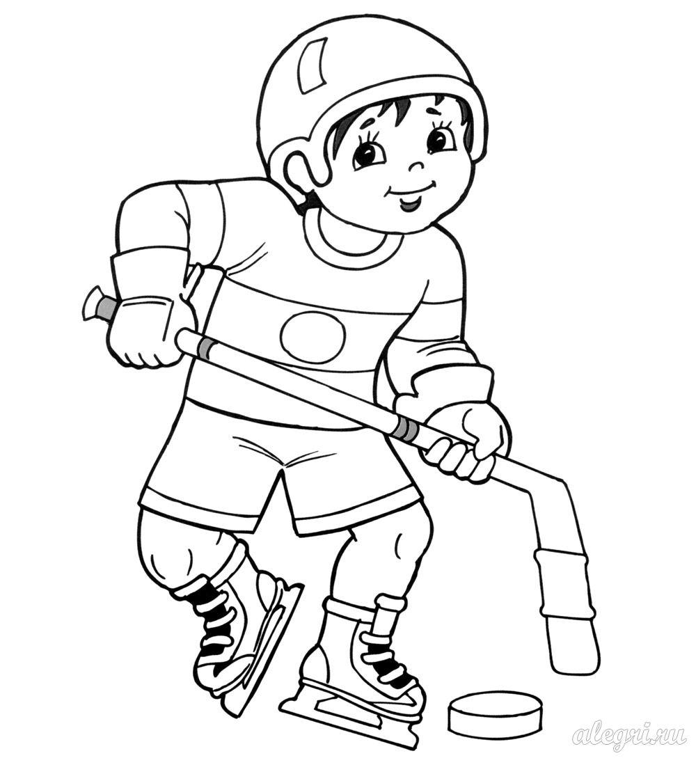 Раскраска для детей 5-7 лет. Зимние виды спорта