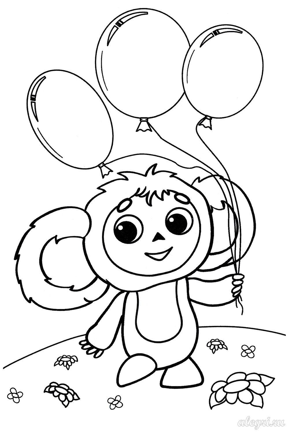 Детская раскраска. Чебурашка с шариками