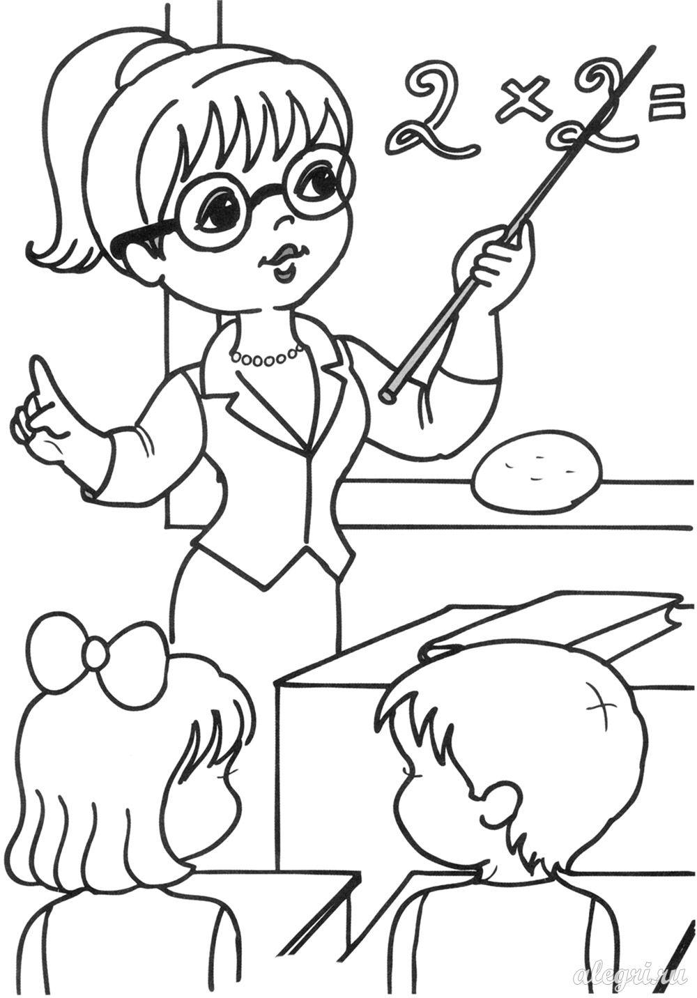раскраска учитель для детей 6 8 лет