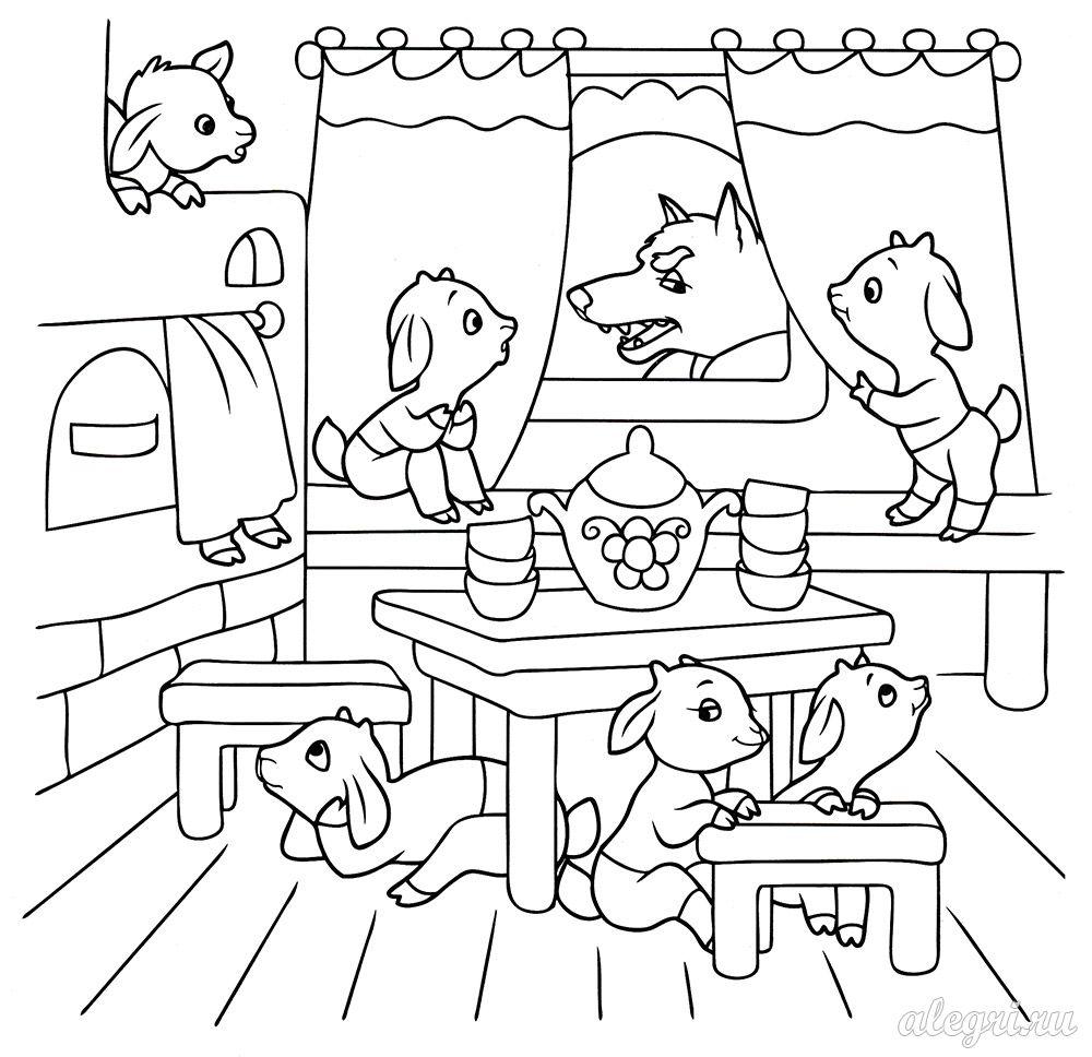 """Раскраска для детей 5-7 лет. Сказка """"Волк и семеро козлят"""""""