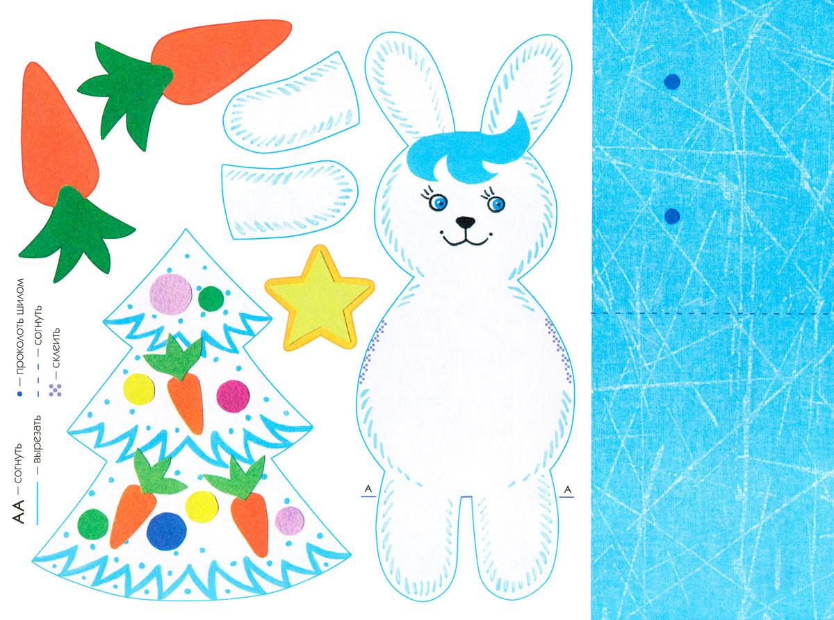 Шаблоны новогодние открытки своими руками для детей 3-4