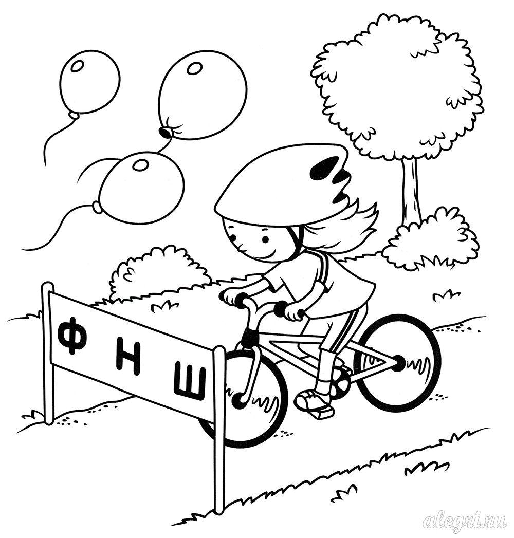 Раскраска с заданием для детей 6-7 лет