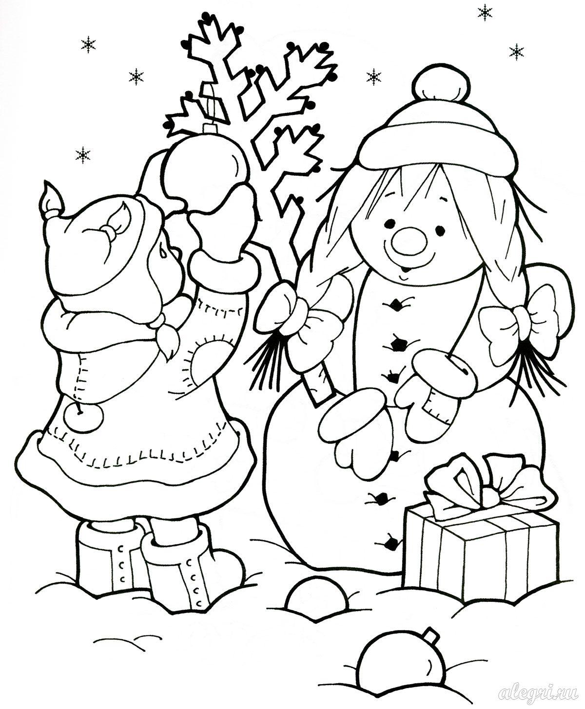 Раскраска. Зимние забавы для детей