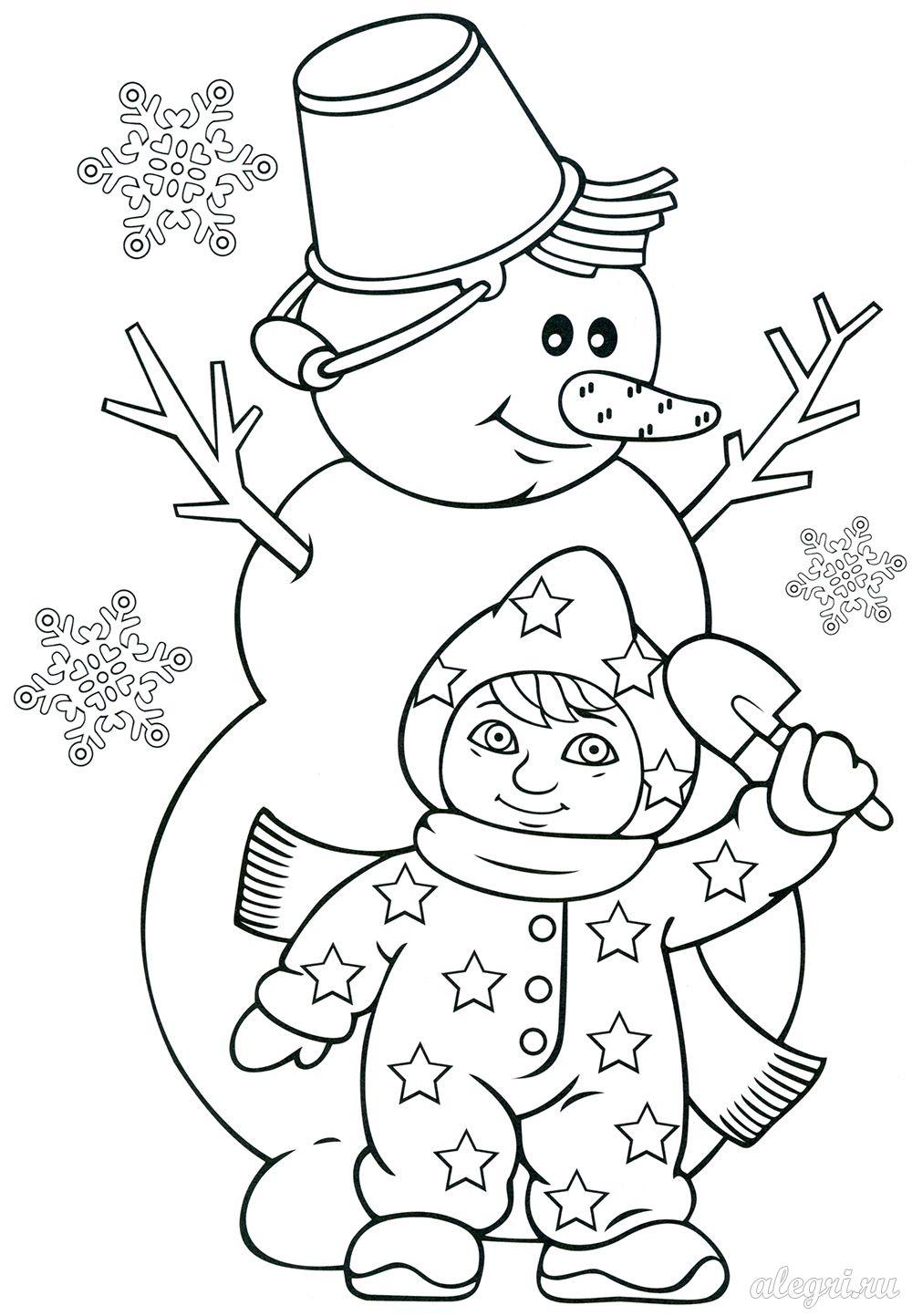 Новый год для детей. Раскраска