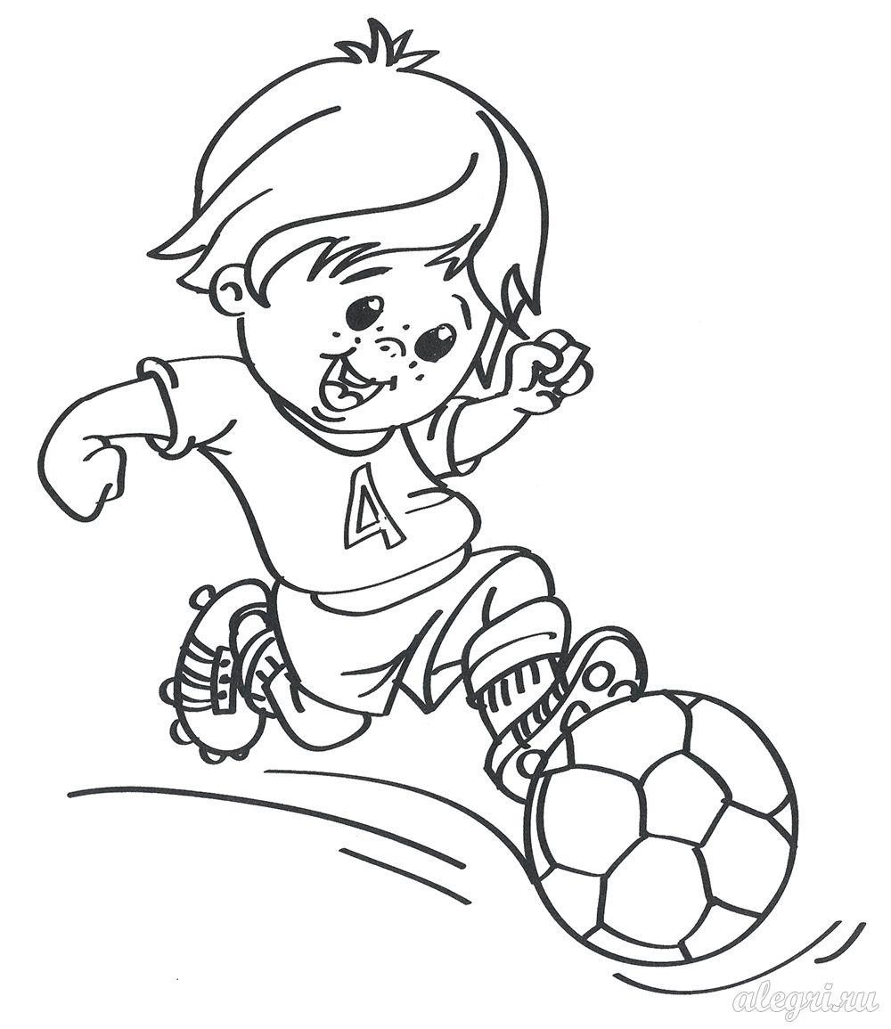 раскраска для детей 6 7 лет летние виды спорта