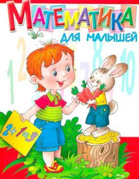 Занятие с ребенком 2 лет по математическому развитию thumbnail