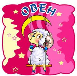 Овен. Характеристика знака зодиака Овен