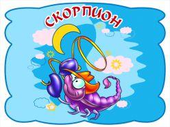 Скорпион. Характеристика знака зодиака Скорпион