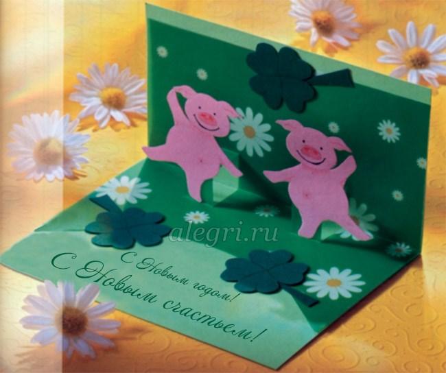 Поделка с ребенком открытка на новый год на год свиньи, доброго