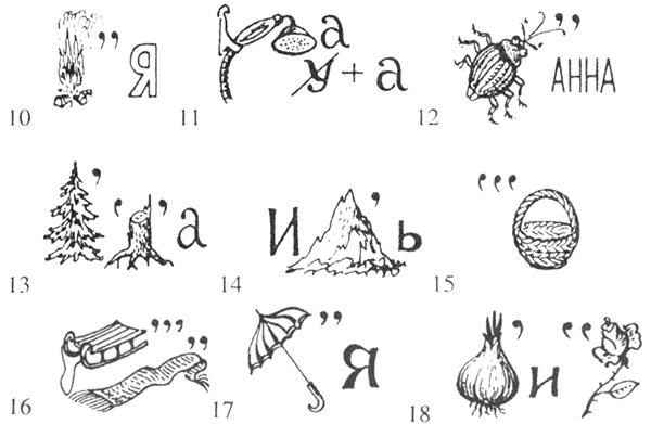 выращивания ребусы имен в картинках с ответами стало