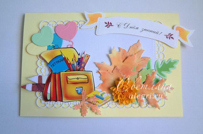 открытка с днем учителя своими руками начальная школа пошагово оригинальный хочу рассказать